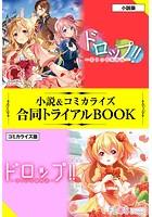 ドロップ!! 〜香りの令嬢物語〜 小説&コミカライズ合同トライアルBOOK