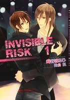 INVISIBLE RISKシリーズ