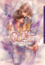 GIFT〜記憶の淵でまどろむ君へ〜