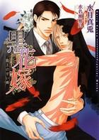 黒花嫁〜龍王の甘い褥〜