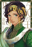5人の王 II【イラスト入り】