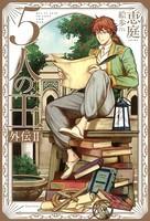 5人の王 外伝 II【イラスト入り】