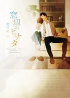 窓辺のヒナタ【電子限定版】【イラスト入り】