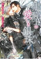 黒騎士の愛しき銀珠【イラスト入り】