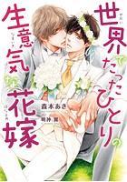 世界でたったひとりの生意気な花嫁【イラスト入り】
