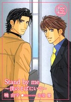Stand by me 〜僕のそばにいて〜【電子限定版】