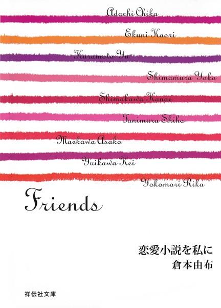 恋愛小説を私に/Friends