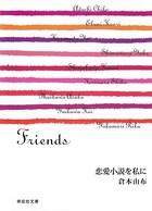 Friendsシリーズ