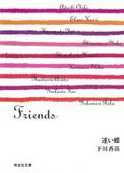 迷い蝶/Friends