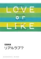 リアルラブ?/LOVE or LIKE