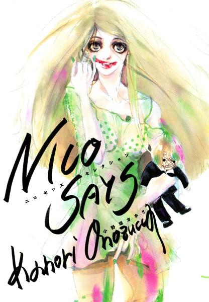 NICO SAYS ―ニコセッズセレクション―