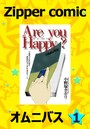 Zipper comic オムニバス (1)