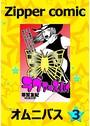 Zipper comic オムニバス (3)
