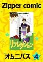Zipper comic オムニバス (4)