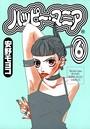 ハッピー・マニア (6)