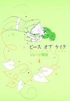 ピース オブ ケイク (4)
