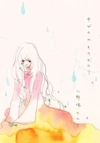 ゆびのわものがたり (1)
