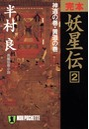 完本 妖星伝 (2)神道の巻・黄道の巻