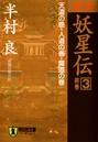 完本 妖星伝 (3)天道の巻・人道の巻・魔道の巻