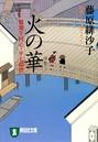 火の華―橋廻り同心・平七郎控
