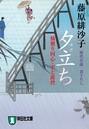 夕立ち―橋廻り同心・平七郎控
