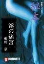 淫の迷宮/秘本
