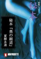 秘本『奥の細道』/秘本
