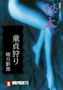 童貞狩り/秘本