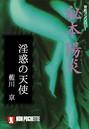 淫惑の天使/秘本・陽炎