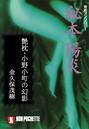艶枕・小野小町の幻影(まぼろし)/秘本・陽炎