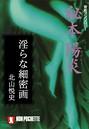 淫らな細密画/秘本・陽炎