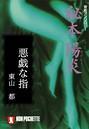 悪戯な指/秘本・陽炎