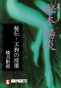 秘伝・天狗の淫薬/秘本・陽炎