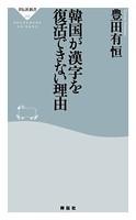 韓国が漢字を復活できない理由