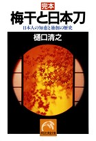 完本・梅干と日本刀――日本人の知恵と独創の歴史