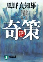 奇策―北の関ヶ原・福島城松川の合戦