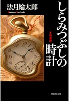 しらみつぶしの時計