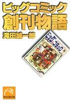 ビッグコミック創刊物語