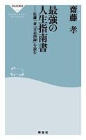 齋藤孝の'最強'シリーズ