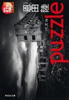 puzzle�シ医ヱ繧コ繝ォ�シ�