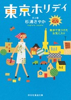 東京ホリデイ――散歩で見つけたお気に入り