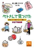 ベトナムで見つけた――かわいい☆おいしい☆安い!