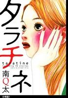 タラチネ(単話)