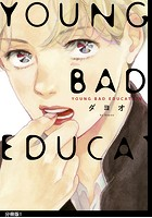 YOUNG BAD EDUCATION(単話)