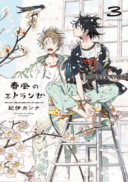 春風のエトランゼ (3)