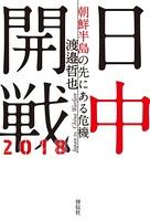 日中開戦2018