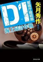 D1 海上掃討作戦 警視庁暗殺...