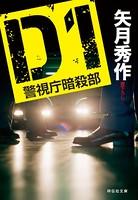D1 警視庁暗殺部