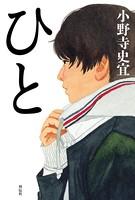 小野寺史宜の青春物語