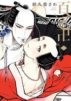 百と卍 (2)